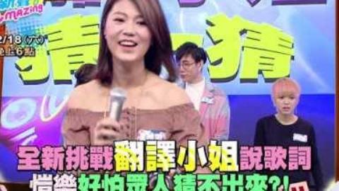 """(娛樂百分百官方頻道)翻譯小姐說歌詞  """"久等了""""讓愷樂好怕猜不出來?!"""