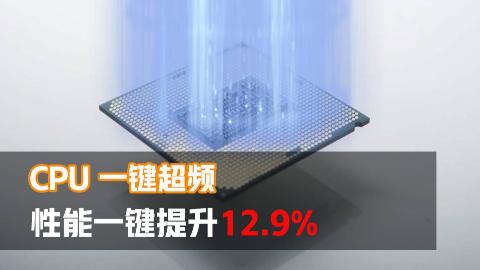 教你如何免费提升电脑性能?CPU一键性能提升12.9%