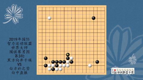 2019年国际智力运动联盟世界大师围棋赛第3轮,向井千瑛VS於之莹,白中盘胜