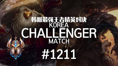 韩服最强王者精英对决 #1211   本期凯南