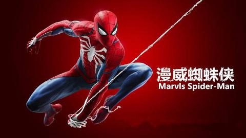 【PS4】 【漫威蜘蛛侠DLC大劫案  中文版】【语言:英文】【第一期】