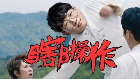 【瞎β操作】Ning王不要去啊 2019MSI淘汰赛阶段