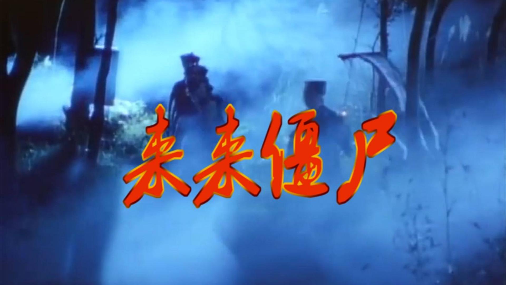 三十多年前的一部台湾僵尸老片,我估计现在看过的人不多