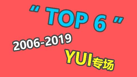 """【耳机向】""""YUI""""2006-2019精选"""