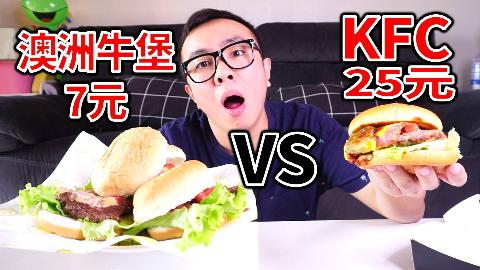 肯德基25块的汉堡对比7块钱的澳洲牛肉汉堡,结果和想象不同
