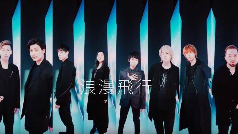 日本国民单曲也可以这样唱?《米米club - 浪漫飛行》- Love Harmony's Inc.