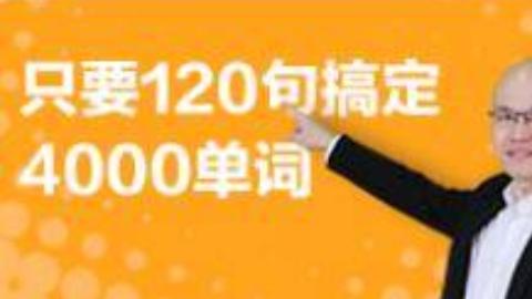 【及时更新中】120句搞定高考大纲里的4000单词系列课程