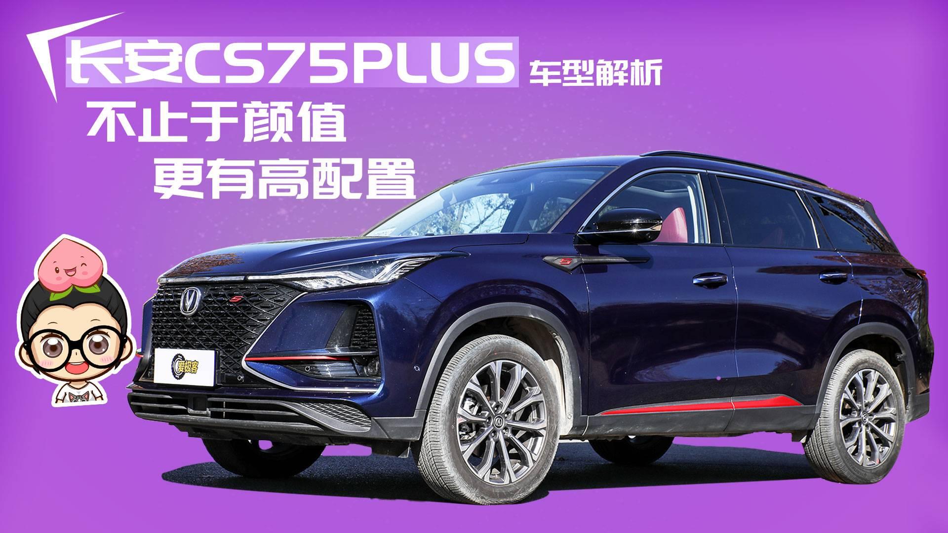 【选车帮帮忙】长安CS75PLUS车型解析 不止于颜值 更有高配置