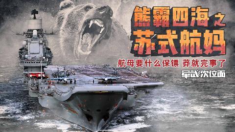 【军武次位面】熊霸四海之苏式航妈 航母要什么保镖 莽就完事了