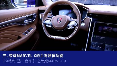 三、荣威MARVEL X的主驾驶位功能-《60秒讲透一台车》第八期