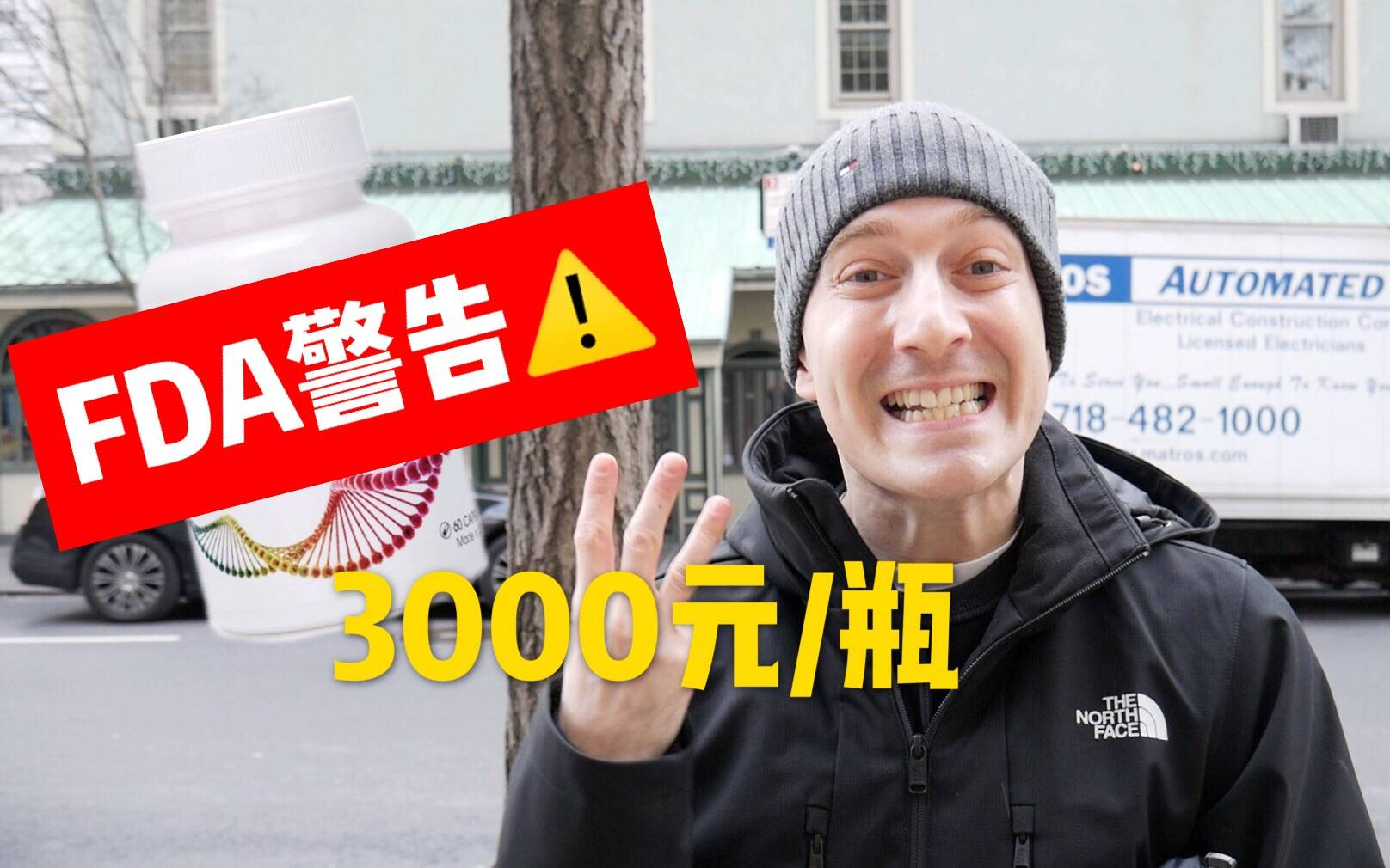 美国保健品套路多,这个品牌竟然在中国卖出天价!