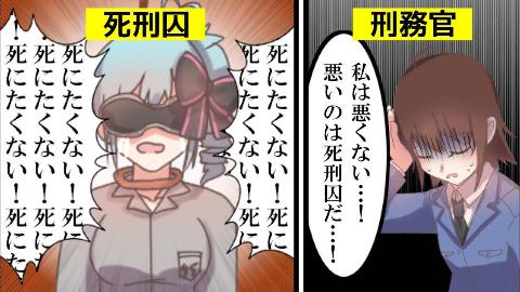 日本死刑执行的现状