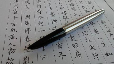 教你零基础写出一手漂亮好字