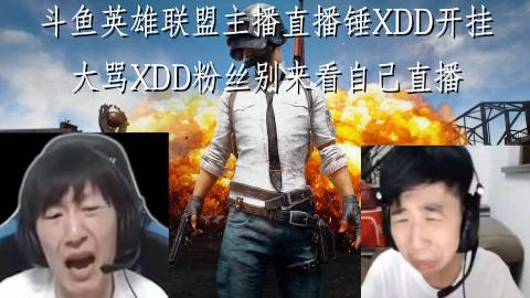 斗鱼知名英雄联盟主播电棍直播锤XDD35杀开挂,大骂其粉丝别来看自己直播。