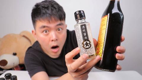 """开箱最奇葩的发明""""透明酱油"""",外国人的脑洞真的很大,而且好吃"""