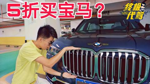 探秘宝马总部地下停车场 宝马员工买车5折?