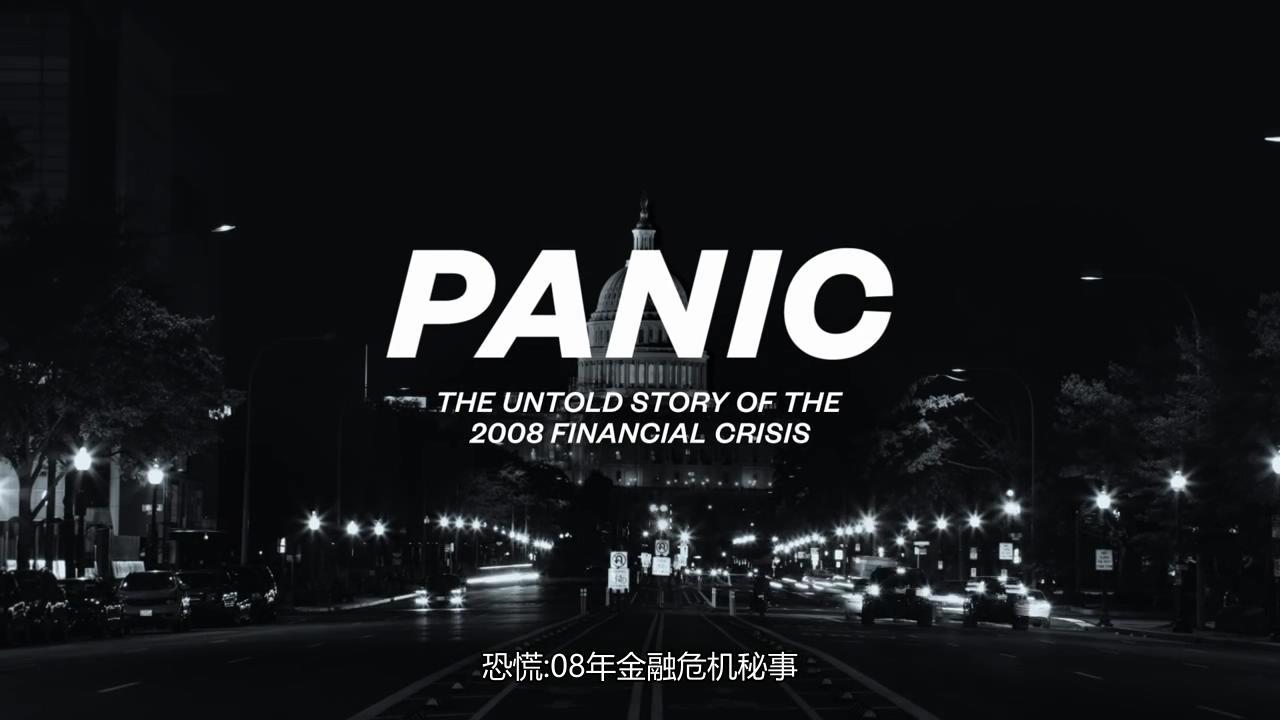 【纪录片/HBO】恐慌:08年金融危机秘事【中英双语字幕】