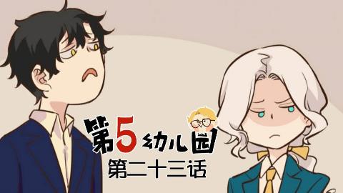 【第五人格动态漫画】第五幼儿园 第二十三话