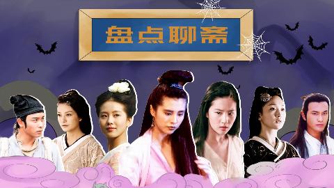 史上最全聊斋影视大盘点,王祖贤、杨幂、刘亦菲都演过女鬼!
