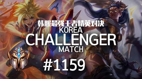 韩服最强王者精英对决 #1159   高地魔咒