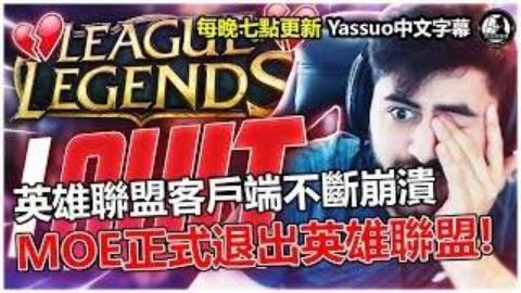 MOE正式退出英雄聯盟! 暴怒嘴炮Riot英雄聯盟的Bugs「Yassuo%2FMoe中文字幕」.m