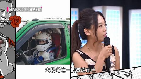 【台湾综艺】这些正妹,比大哥还在行!