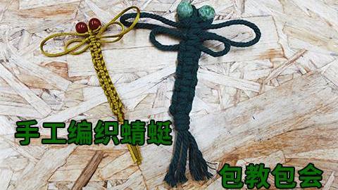 看了你肯定会的手工编织蜻蜓教程