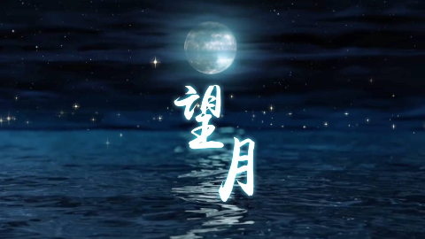 【SING女团】2019全新中秋单曲《望月》歌词版PV上线啦~
