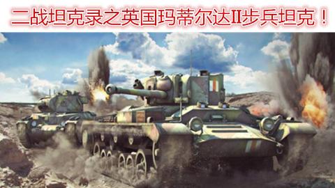 二战英国坦克详解之玛蒂尔达II步兵坦克!
