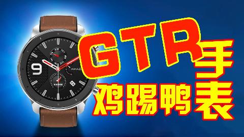 【短的发布会】999元买GTR?华米发布年轻人睡觉都得坚持戴的超强续航74天运动手表