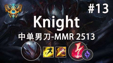 韩服高分排位#13 Knight中单惩戒男刀无解局