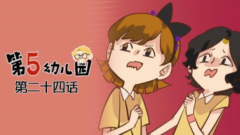 【第五人格动态漫画】第五幼儿园 第二十四话