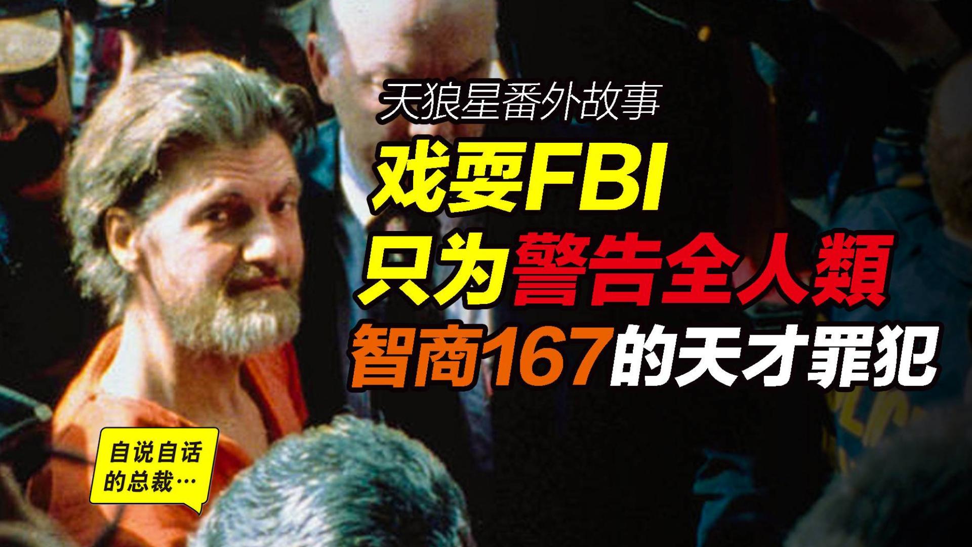 戏耍FBI只为警告全人类?智商167的天才疯子