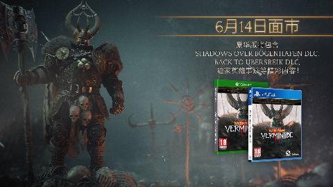 《战锤:末日鼠疫2》主机版本即将面市!