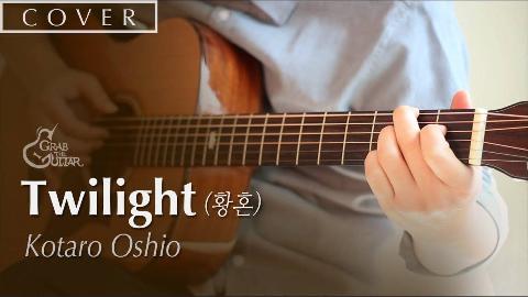 【有谱指弹吉他】一首耳熟能详却不知名字的吉他曲 - 押尾光太郎-黄昏(Twilight)Cover