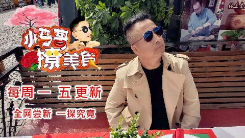 小马哥撩美食 - 20190501 - 正宗意大利美食哪找?