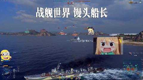 战舰世界:馒头船长高能时刻精彩集锦56期