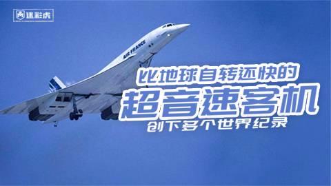 比地球自转还快的超音速客机!创下多个世界纪录:却被多国禁飞