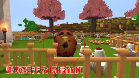 迷你世界46:我的牧场正在快速发展,爆爆蛋都时不时来参观一下!