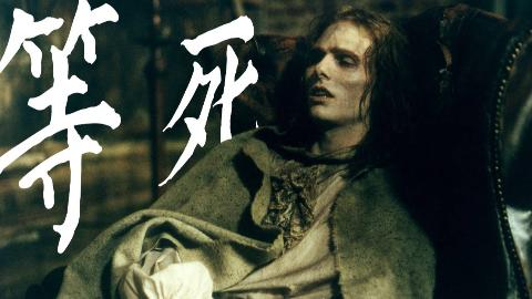 【瓜皮酱】豆瓣8.3分,帅到爆炸的吸血鬼电影,阿汤哥把邪恶演的淋漓尽致