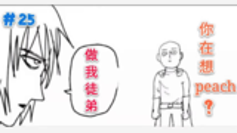 【一拳超人】原作25:闪光要收埼玉为徒,大战30分钟仍执迷不悟!