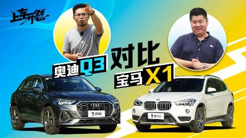 上车开怼:选空间还是要品质?豪华入门SUV宝马X1对比Q3怎么选