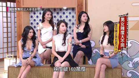 【台湾综艺】男女辣度大不同!这些辣正妹到底行不行?