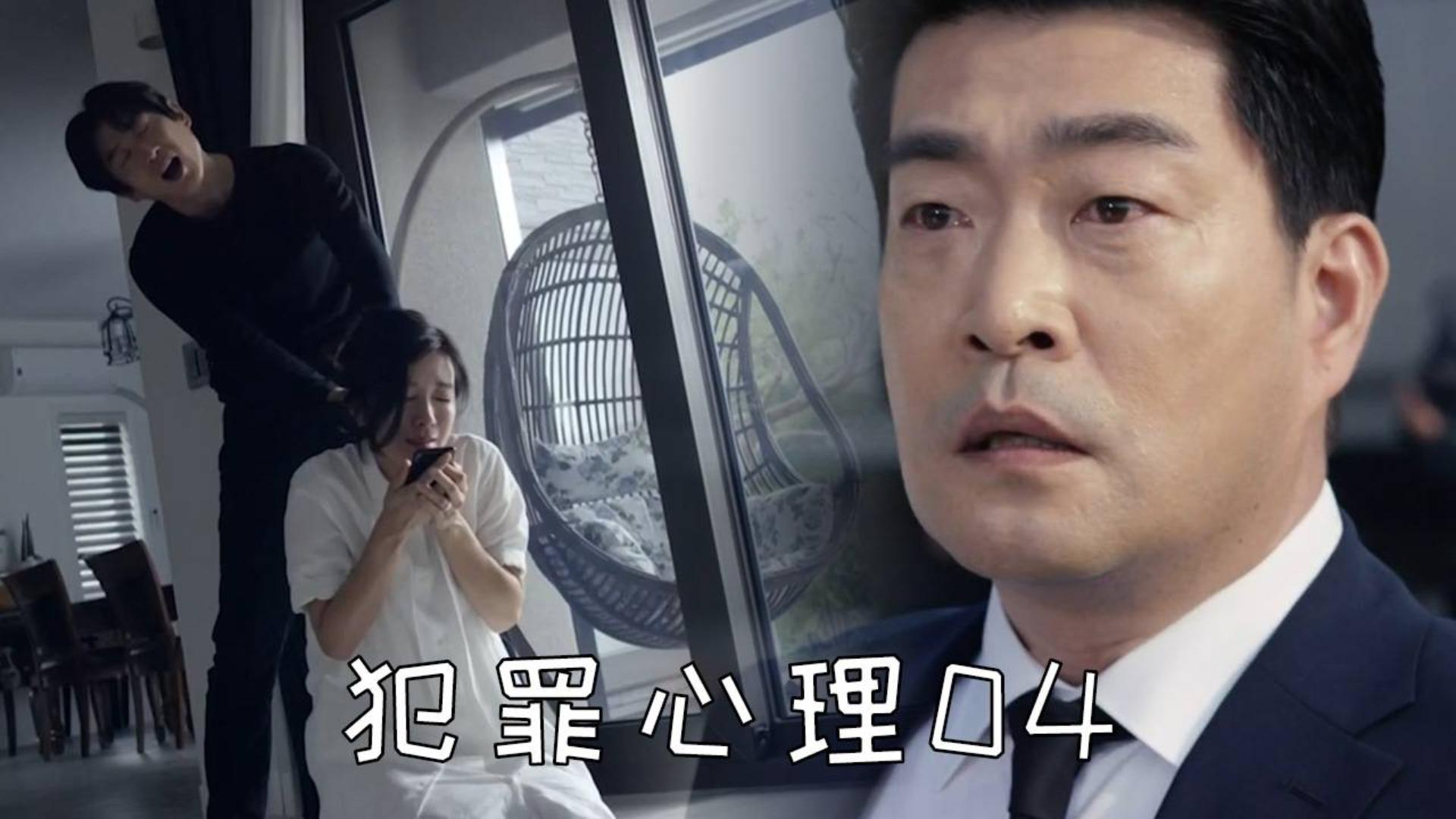 韩剧《犯罪心理》:连环杀人犯挟持人质,与警方斗智斗勇!