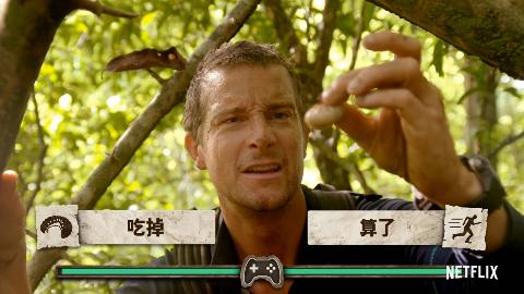 贝爷首档互动剧《你与荒野》正式预告,吃掉or算了?你来决定!