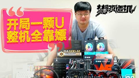 【梦想改造机】白嫖5000元升级电脑?还送散热和外设?他仅用一颗CPU就办到了