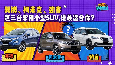 三款家用SUV大横评!翼搏、柯米克、劲客怎么选?
