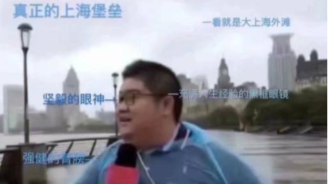 上海堡垒的十大罪状