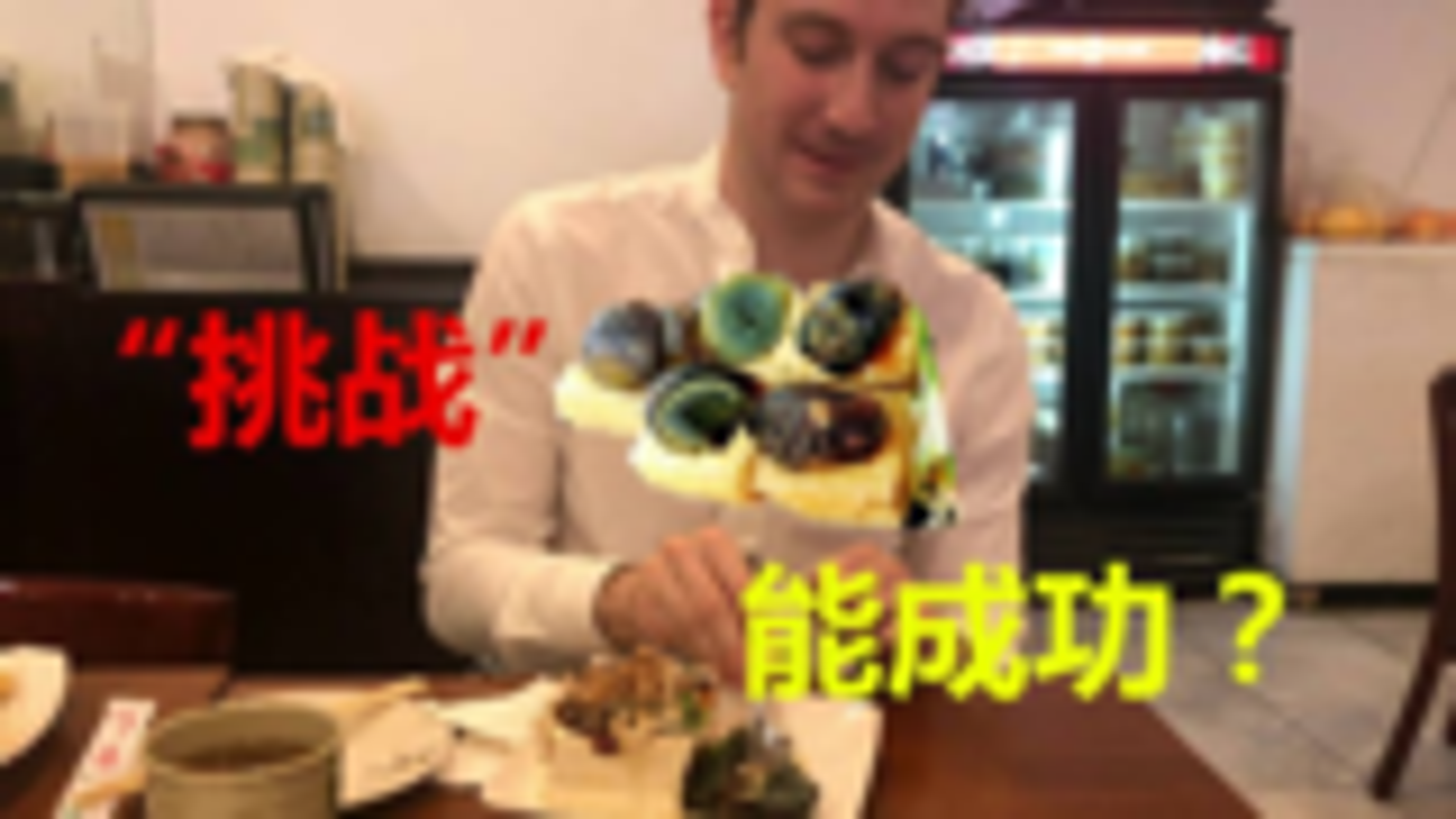 犹太人挑战吃皮蛋臭豆腐,你们觉得我能不能成功!