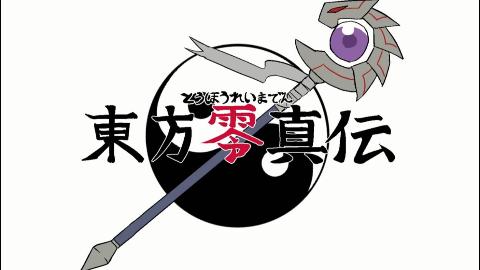 【东方手书剧场】东方零真传 宣传影像